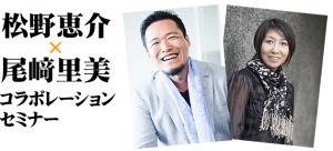 関西人2人のセミナーですから、思いっきり笑って楽しんでください!