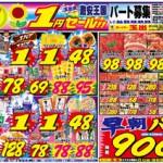 1円、1円、1円のオンパレード