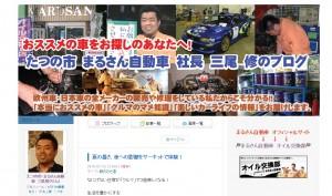 兵庫県たつの市にある「まるさん自動車」