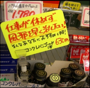 POPで有名な堺市ハッピー薬店のPOP