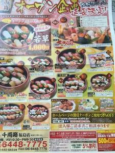 でました!「THE宅配寿司のチラシ」