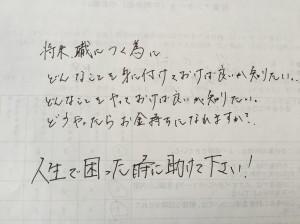 キレイな字で書かれていました