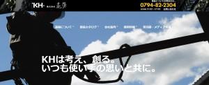 基陽さんのホームページ
