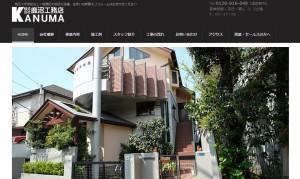 「板橋区 工務店」で検索すると上位に出てくるページです