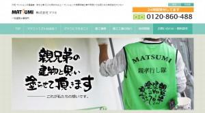 株式会社マツミさんのホームページのトップ画面